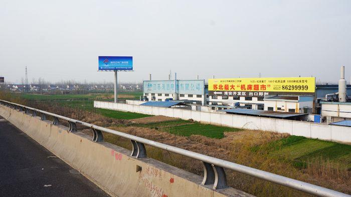 京沪高速海恩电池厂楼面大牌