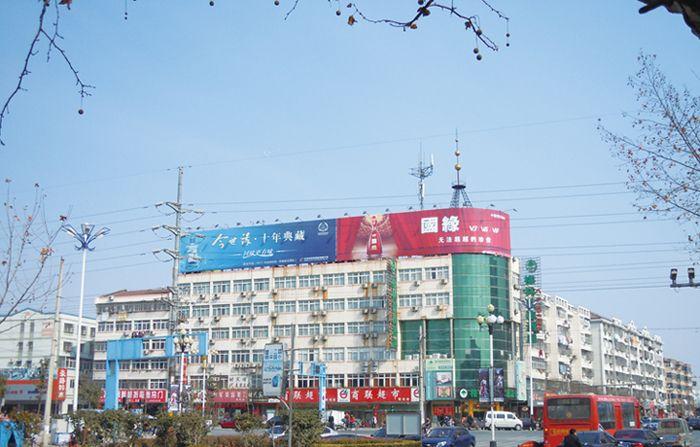 老车站广场淮隆大厦楼顶