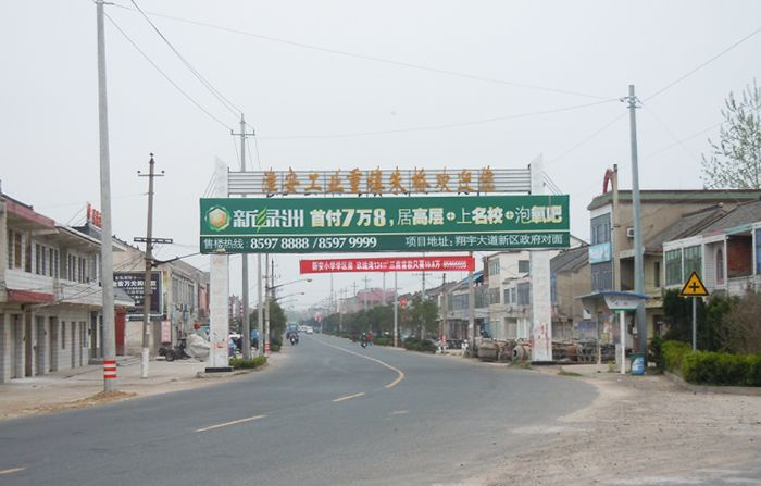 朱桥镇入口处龙门架